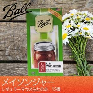 メイソンジャー 蓋のみ レギュラーマウス 保存瓶 12個 BALL Ball Mason Jar 普通便|freakshop