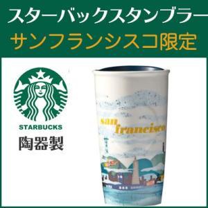 サンフランシスコ 限定 スターバックス タンブラー 1個 296ml STARBUCKS 追跡可 送無 陶器 STARBUCKS コーヒー カップ|freakshop