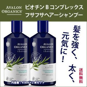 アバロン オーガニック ビオチン Bコンプレックス シャンプー 2本 414ml×2 Avalon Organics ビオチンシャンプー|freakshop