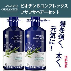 アバロン オーガニック ビオチン Bコンプレックス シャンプー 414ml & コンディショナー 397g 4本 Avalon Organics ビオチンシャンプー|freakshop