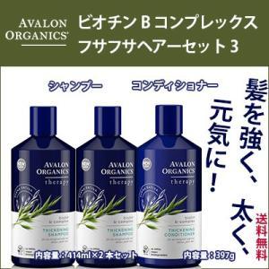 アバロン オーガニック ビオチン Bコンプレックス シャンプー 2本 & コンディショナー 1本 414ml 397g Avalon Organics ビオチンシャンプー|freakshop