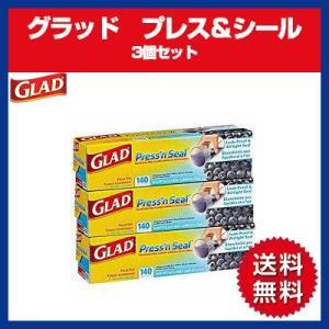グラッド プレス&シール 多用途シールラップ 43.4m×30cm 3本 GLAD Press'nSeal コストコ COSTCO 送料かかる地域あり|freakshop