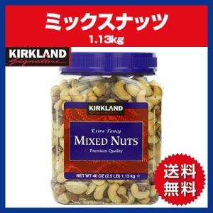 ミックスナッツ 1.13kg カークランド コストコ costco KIRKLAN 送料かかる地域あり|freakshop