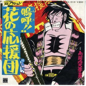 """異邦人 - 嗚呼!!花の応援団 / 南河内大学節 7"""" JPN 1976年リリース"""