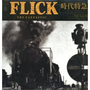 FLICK - 時代特急 / 203高地 12
