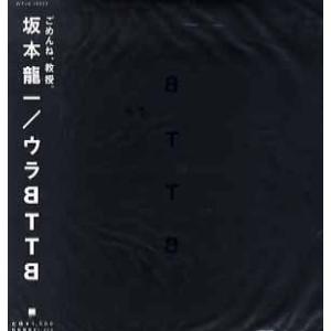 坂本龍一 - ウラBTTB 12