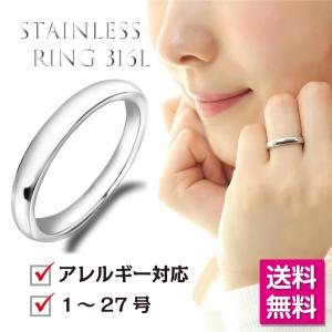 指輪 316Lサージカルステンレスリング3ミリ幅 アレルギー対応 レディース|freate