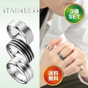 指輪 メンズ リング 3個セット ステンレス シンプル シルバー おしゃれ|freate