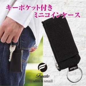 小さい小銭入れ コインケース メンズウォレット キーホルダー付きミニ財布|freate