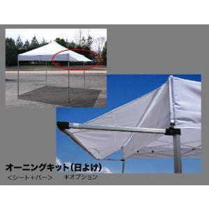 <EXタイプ専用>オーニングキット 幅3m(カラー:ホワイト)<LITEシリーズ EXタイプ(拡張型天幕)3m×3m専用>|free-rise