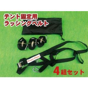 テント固定用ラッシングベルト(4本組セット)|free-rise