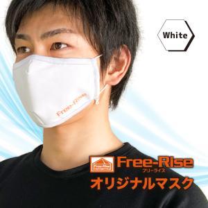 Free-Rise オリジナルマスク|free-rise