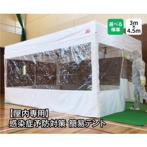 【屋内専用】感染症予防対策簡易テント 3m×4.5m フルスクリーンセット(クリア窓4面横幕付属) 院内感染予防 医療機関向け 患者待機所 感染症リスク軽減|free-rise
