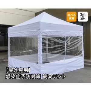 【屋外専用】感染症予防対策簡易テント 3m×3m フルスクリーンセット(クリア窓有り無し選択) 院内感染予防 医療機関向け 患者待機所 感染症リスク軽減|free-rise