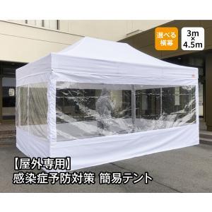 【屋外専用】感染症予防対策簡易テント 3m×4.5m フルスクリーンセット(クリア窓有り無し選択) 院内感染予防 医療機関向け 患者待機所 感染症リスク軽減|free-rise
