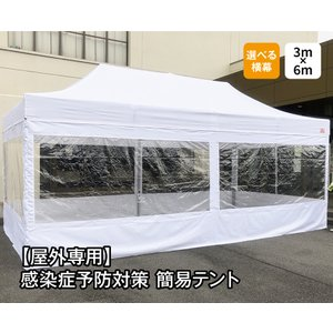 【屋外専用】感染症予防対策簡易テント 3m×6m フルスクリーンセット(クリア窓有り無し選択) 院内感染予防 医療機関向け 患者待機所 感染症リスク軽減|free-rise
