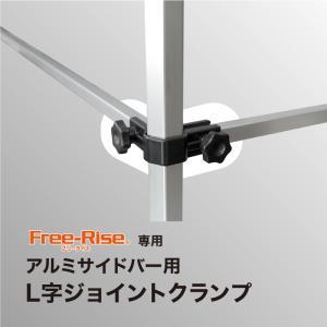 アルミサイドバー用 L字 ジョイントクランプ 【単品】|free-rise