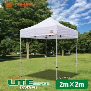 イベントテント ワンタッチテント 2m×2m LITE22  ホワイト|free-rise