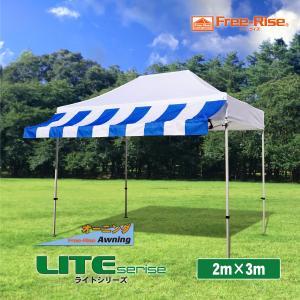 イベントテント ワンタッチテント Free-Rise LITEシリーズ 2m×3mオーニングバージョン カラー4色  タープテントより断然頑丈!|free-rise