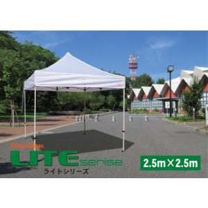 イベントテント ワンタッチテント Free-Rise LITEシリーズ 2.5m×2.5m ホワイト イベント用テント 集会用テント タープテントより断然頑丈!|free-rise