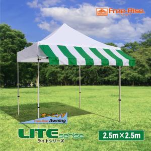 イベントテント ワンタッチテント Free-Rise LITEシリーズ 2.5m×2.5mオーニングバージョン カラー4色  タープテントより断然頑丈!|free-rise