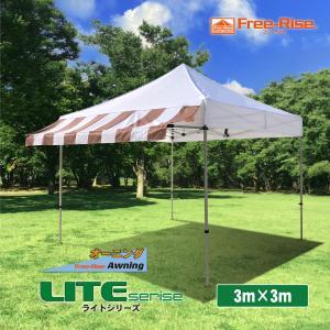 イベントテント ワンタッチテント Free-Rise LITEシリーズ 3m×3mオーニングバージョン カラー5色  タープテントより断然頑丈!|free-rise