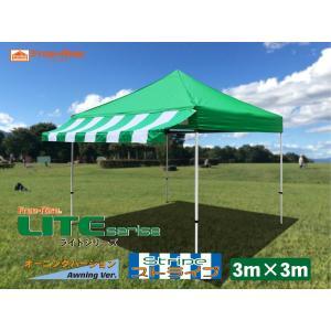 イベントテント Free-Rise LITEシリーズ 3m×3mオーニングVer.ストライプ カラーバージョン6タイプ |free-rise