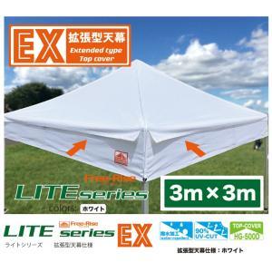 拡張型天幕仕様 LITEシリーズ 3m×3m ホワイト|free-rise