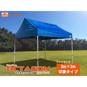 イベントテント Free-Rise OCTAGON(オクタゴン)シリーズ 3m×3m<切妻タイプ>  新型アルミフレーム イベントテントの新基準モデル|free-rise