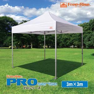 イベントテント プロ仕様イベントテント PROシリーズ 3m×3m アルミフレーム カラー4色|free-rise