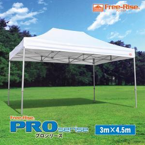 イベント用テント プロ仕様イベントテント PROシリーズ 3m×4.5m アルミフレーム 天幕カラー:4色|free-rise