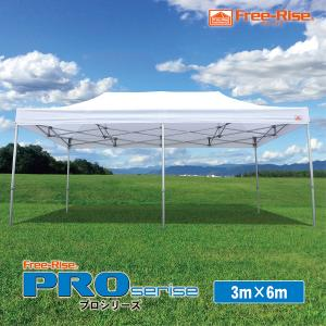 イベント用テント プロ仕様イベントテント PROシリーズ 3m×6m アルミフレーム カラー:ホワイト|free-rise