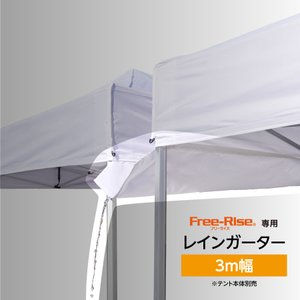 レインガーター(雨樋シート)3m|free-rise