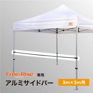 アルミサイドバー 3m用|free-rise