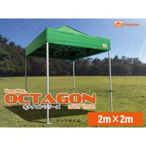 イベントテント Free-Rise OCTAGON(オクタゴン)シリーズ 2m×2m  新型八角アルミフレーム イベントテントの新基準モデル|free-rise