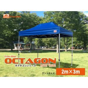 イベントテント Free-Rise OCTAGON(オクタゴン)シリーズ 2m×3m  新型アルミフレーム イベントテントの新基準モデル|free-rise