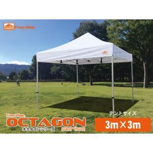 イベントテント Free-Rise OCTAGON(オクタゴン)シリーズ 3m×3m  新型アルミフレーム イベントテントの新基準モデル|free-rise