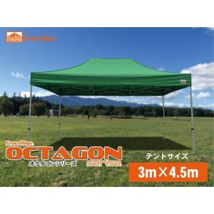 イベントテント Free-Rise OCTAGON(オクタゴン)シリーズ 3m×4.5m  新型八角アルミフレーム イベントテントの新基準モデル|free-rise