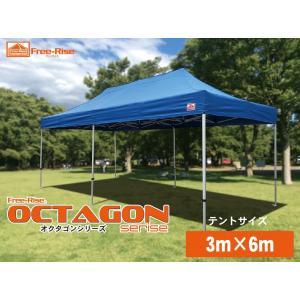 イベントテント Free-Rise OCTAGON(オクタゴン)シリーズ 3m×6m  新型アルミフレーム イベントテントの新基準モデル|free-rise