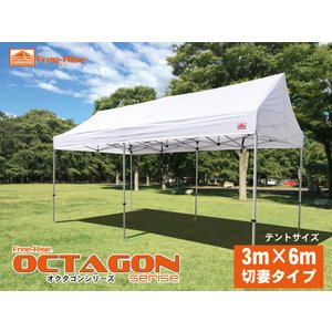 イベントテント Free-Rise OCTAGON(オクタゴン)シリーズ 3m×6m 切妻タイプ 新型アルミフレーム イベントテントの新基準モデル|free-rise