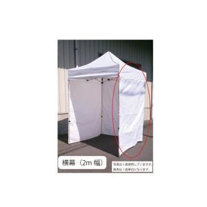 イベントテント 横幕 2m幅 1面  1枚(ホワイト)|free-rise