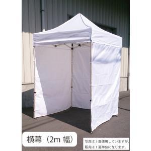 イベントテント 横幕 2m幅 1面  1枚(ホワイト)|free-rise|02