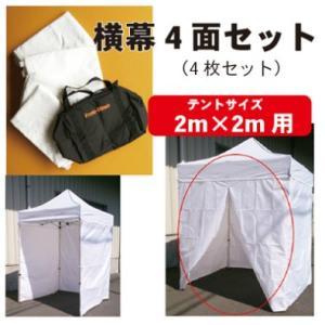 横幕4面セット 2m×2mサイズテント用(カラー:全4色)|free-rise