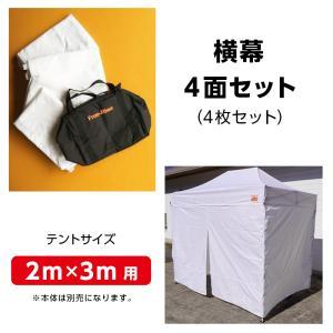 横幕4面セット 2m×3mサイズテント用(カラー:全4色)|free-rise