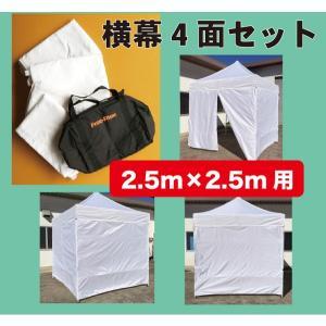 横幕4面セット 2.5m×2.5mテント用 ホワイト|free-rise