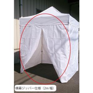 イベントテント 横幕2m幅 ジッパー仕様 1面 1枚(ホワイト)|free-rise