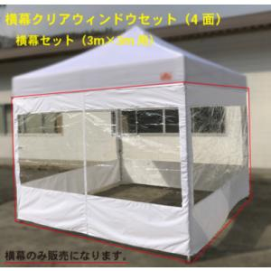 横幕クリアウィンドウ4面セット(4枚セット) 3m×3mサイズテント用(ホワイト)|free-rise