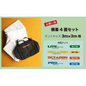 横幕4面セット(Aセット)3m×3mサイズテント用(全:8色)|free-rise