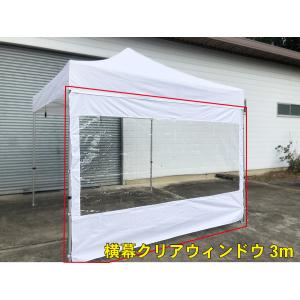 横幕クリアウィンドウ3m(ホワイト) 3m×3mサイズテント用|free-rise
