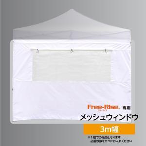 イベントテント 横幕3m幅メッシュ窓仕様(ホワイト)|free-rise
